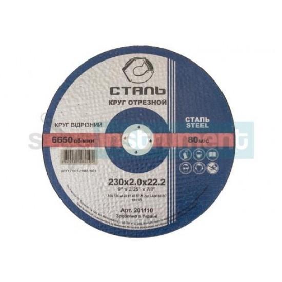 Відрізний диск по металу 230х2,0х22,2 Сталь (201110)