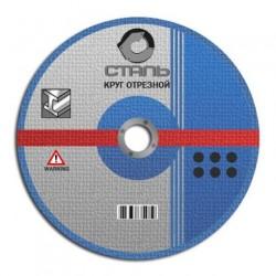Відрізний круг по металу 125х1,0х22,2 ЗАК